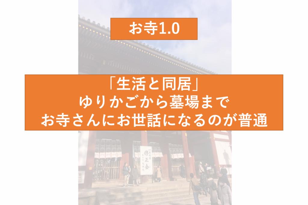 お寺 1.0